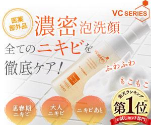 ニキビ用ふわっふわっの泡洗顔【薬用VC泡フォーマー】