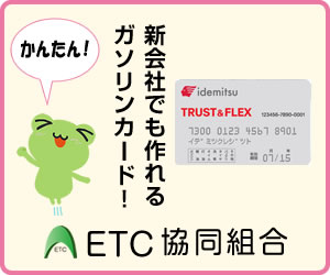 INA99_saifuaketara1en_TP_V 【無料】個人事業主でもガソリンカードが審査なしでも持てる(後払い機能付き)