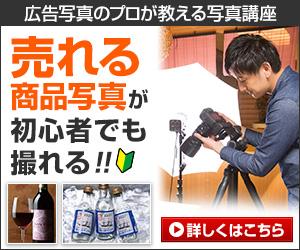 プロが教える写真講座 商品写真はネットショップの売上を左右する要素の1つです