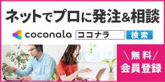 SEO対策・ホームページ・ロゴ作成も★知識・スキルの販売サイト【ココナラ】(新規サービス購入)