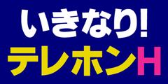 オトナのTV電話!元祖ツーショット【Hchat.tv】