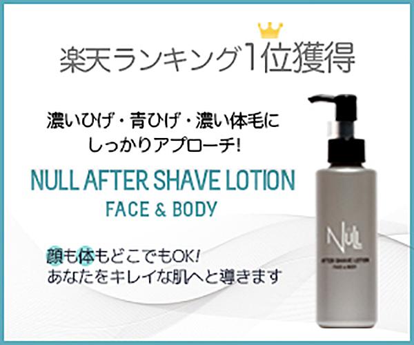 楽天ランキング第1位!【NULL アフターシェーブローション Face&Body】