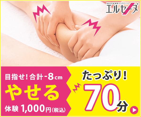 エルセーヌ【最大5つのダイエット特典】目指せ!-8cmやせるエステ体験