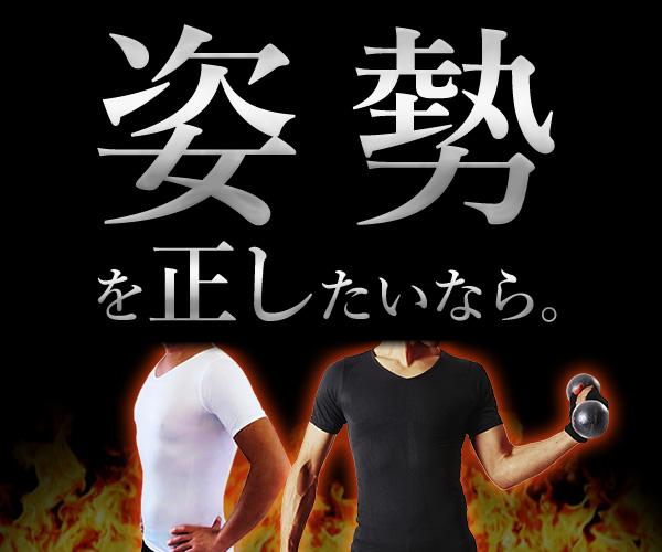 姿勢や猫背を正しスタイルアップしたい男性へ大人気のメンズ加圧シャツ【スパルタックス】身体の悩みを解消