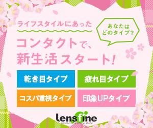 安心・便利なコンタクトレンズ通販【レンズファイン】