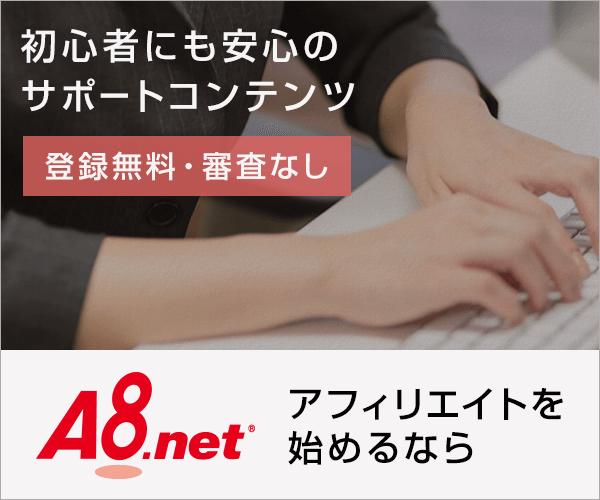 A8.net登録リンク