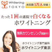審美歯科【ホワイトニング東京】
