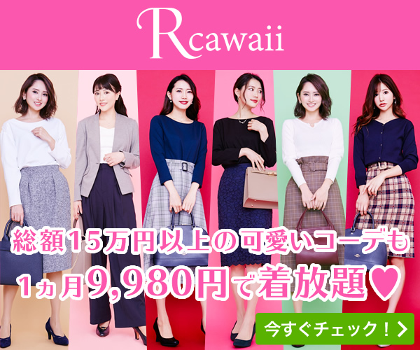 スタイリスト付きファッションレンタルサービス「Rcawaii」