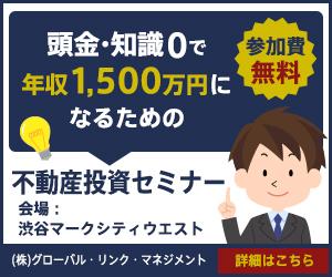 年収400万円代から年収を大きく底上げをする方法を無料解説
