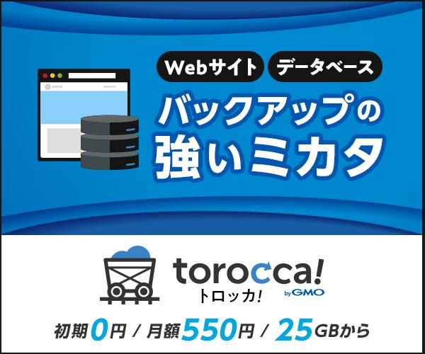 Webサイト・データベースを遠隔バックアップ