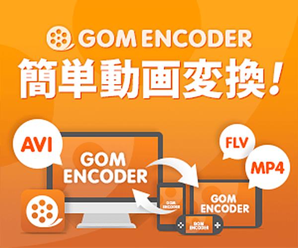初心者でも簡単! 高速動画変換ソフト【GOM Encoder(ゴムエンコーダー)】