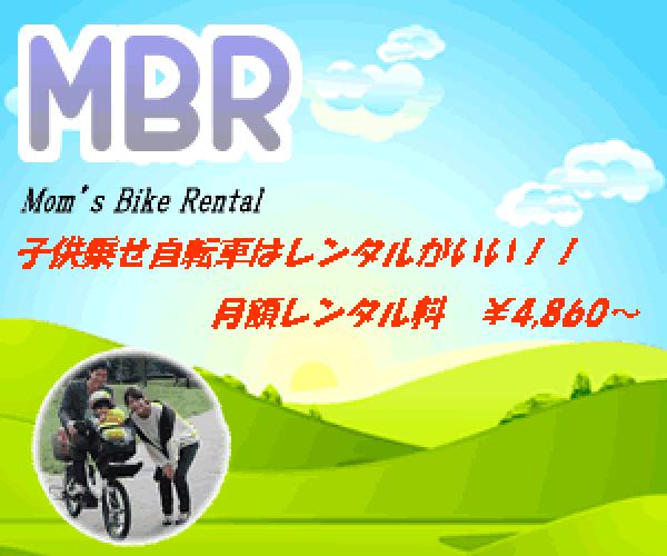 最新の高性能自転車が購入するより安く利用できます!