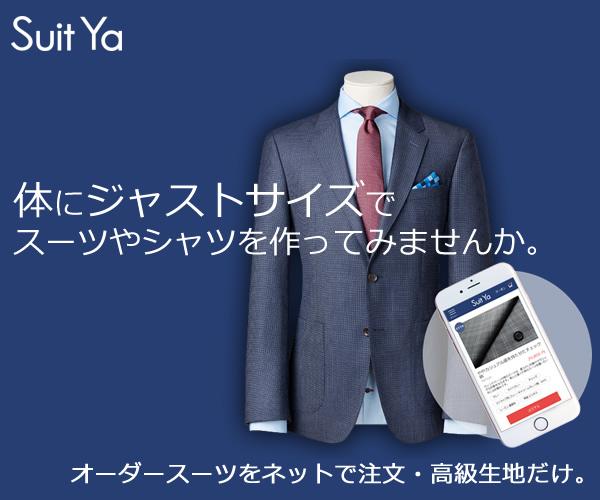 オーダースーツ・シャツをネットで注文|高品質・サイズ保証【Suit ya】