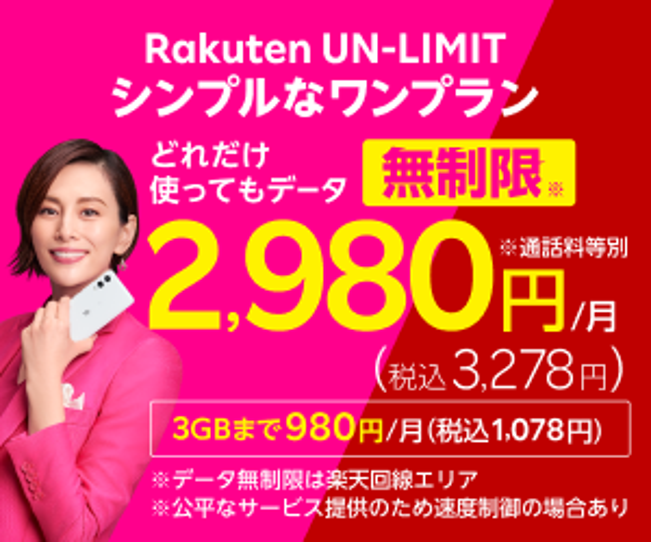 ZenFone3をセットで買える格安SIMまとめ2