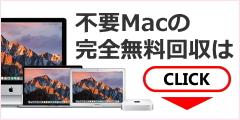 全国対応!不要・壊れたMacの処分は【Mac無料回収センター】