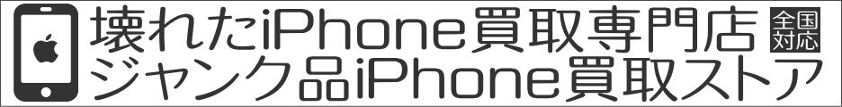 壊れたiPhone買取専門店
