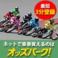 公営競技くじ・オートレース投票サイト【オッズパークLOTO・オートレース】