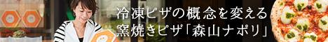 手焼き本格ナポリピザ【森山ナポリ】