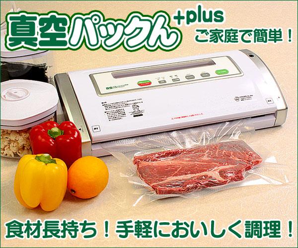 ご家庭で、肉や魚、お惣菜等を真空保存で鮮度長持ち! お料理も時短でお手軽に!