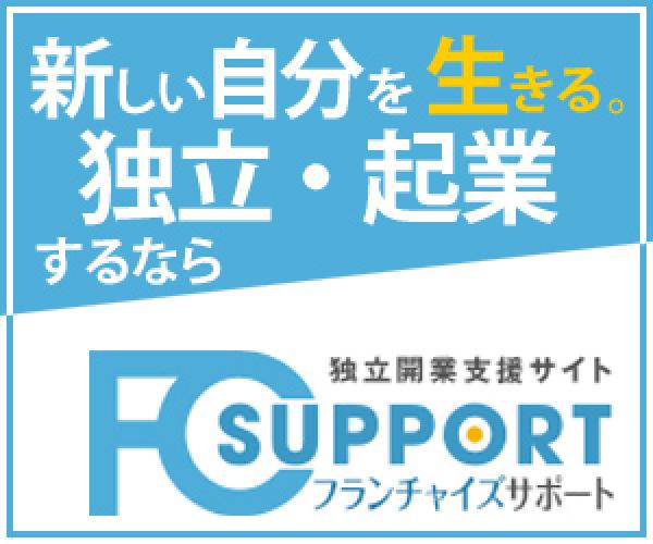フランチャイズサポート厳選FC