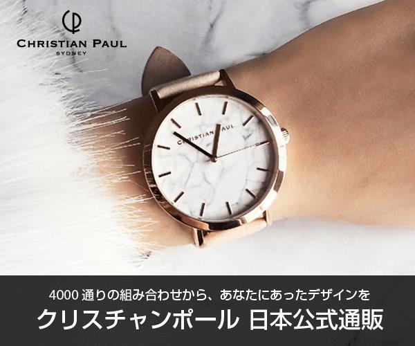 腕回りのお洒落をお得に楽しむ!ファッション時計特集