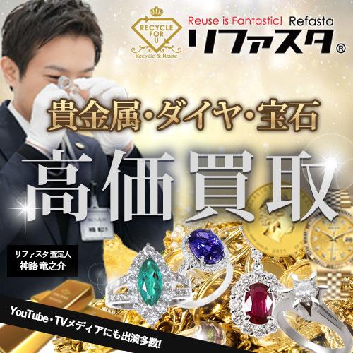 【貴金属買取】あなたの家に眠るお宝の「貴金属買い取り店」の口コミ情報