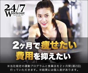 24/7ワークアウト恵比寿店