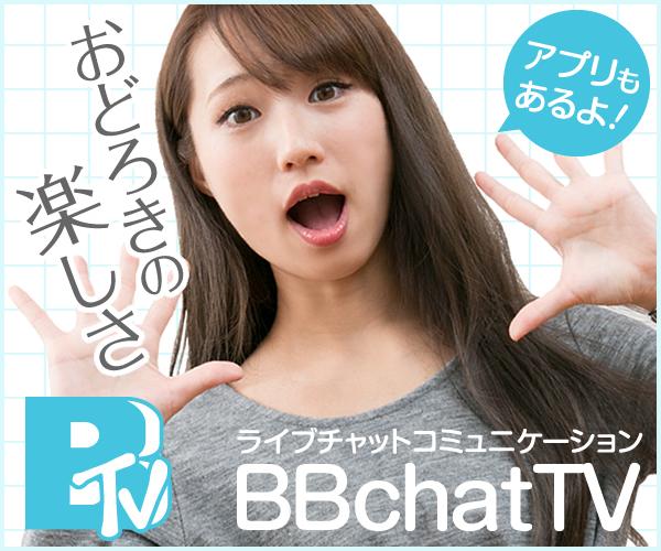 ライブチャットとビデオ通話がめちゃめちゃ楽しめる『BBchatTV』