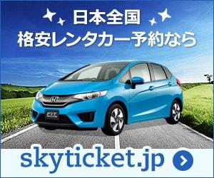日本全国格安レンタカー予約