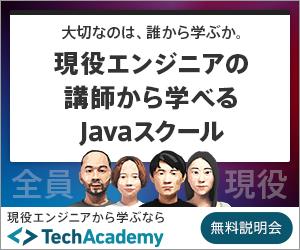 自宅で学べるオンラインのプログラミングスクール