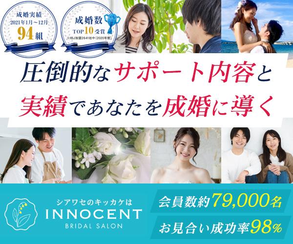 【結婚相談所イノセント】