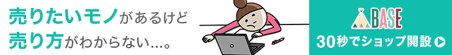 【備忘録】ショッピングアプリ「BASE」を使ってダウンロードコンテンツの販売をする方法の画像|Knowledge Base