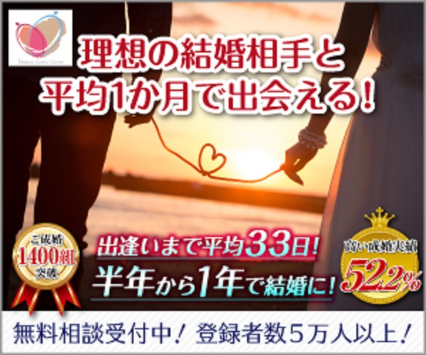 1年以内の成婚率は52.2% 結婚相談所は東京・恵比寿
