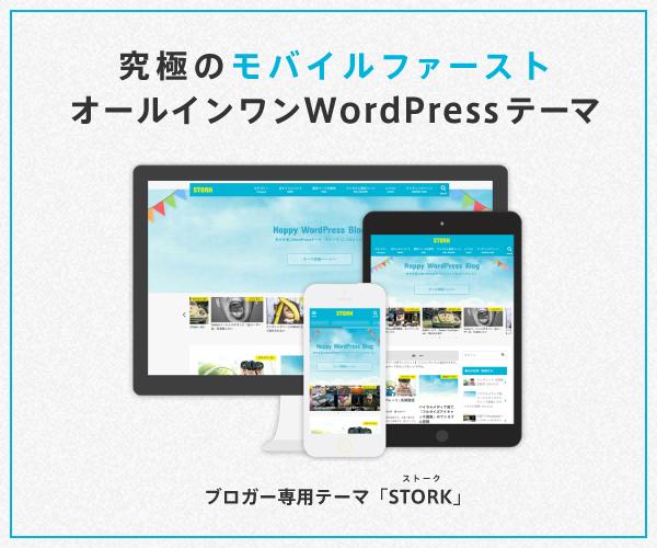ブロガー向けのWordPressテーマ販売【オープンケージ】