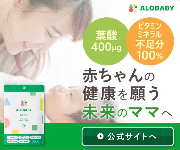 赤ちゃんの成長に必要な栄養たっぷりの【アロベビー 葉酸サプリ】赤ちゃん発育サポート成分9種類配合!