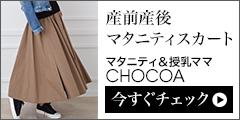 CHOCOA【チョコア】