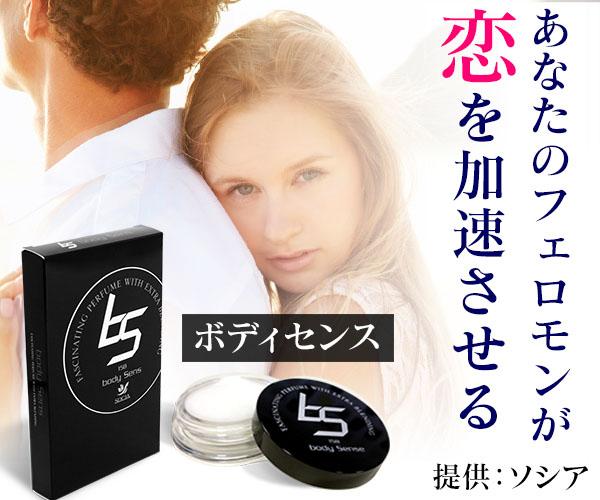 93%の女性が絶賛した男のブースター香水「ボディセンス」