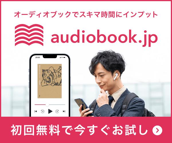 bgt?aid=180608316764&wid=001&eno=01&mid=s00000015623001008000&mc=1 - 日本におけるラジオ的メディア ー電波放送からvoicyまでー