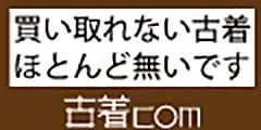 ブランド古着買取専門 【古着com】
