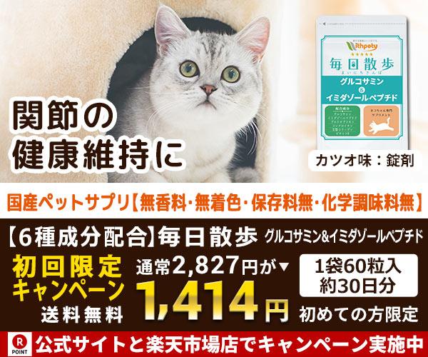 【猫用関節サプリ「毎日散歩 グルコサミン&イミダゾールペプチド」】
