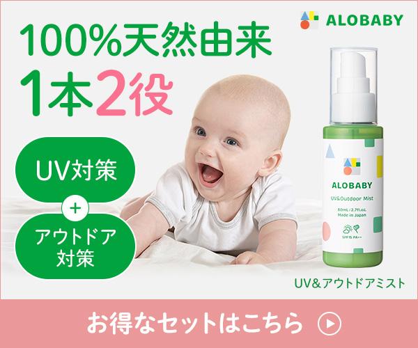 オーガニックで赤ちゃんを優しく守る【アロベビー UV&アウトドアミスト】