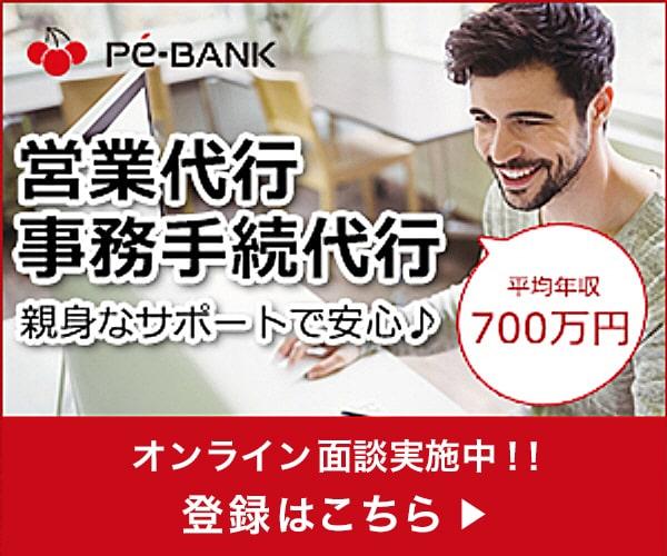 フリーランスエンジニアの独立をサポート【PE-BANK】