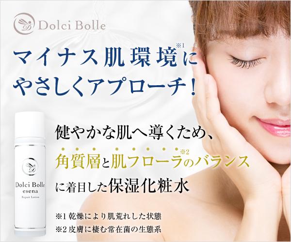 角質層と肌フローラのバランスに着目した保湿化粧水【Dolci Bolle】