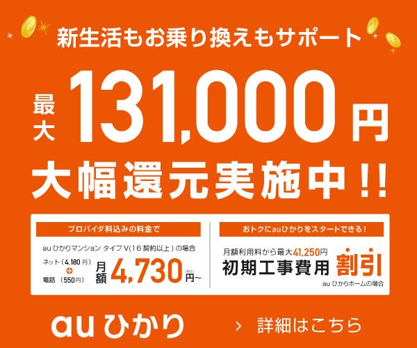 新生活をおトクに♪最大110,000円キャッシュバック!初期工事費が実質無料!