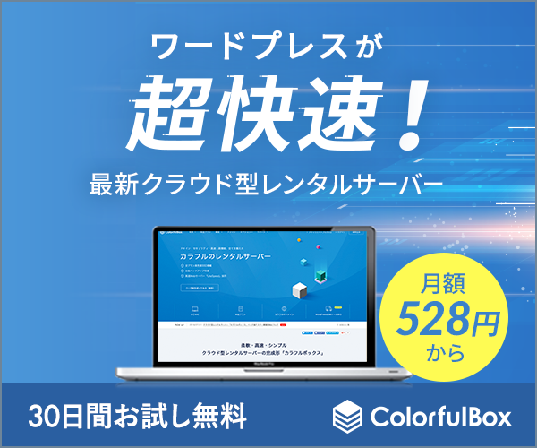 【カラフルボックス】最新クラウド型レンタルサーバー