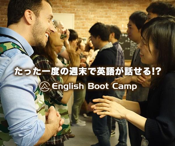 【オンライン英会話】イングリッシュブートキャンプ