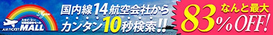 格安航空券購入するならスカイ・シーの格安航空券モール!