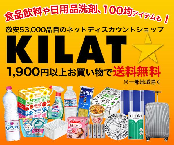 激安53000品目のネットディスカウントショップ【KILAT(キラット)】