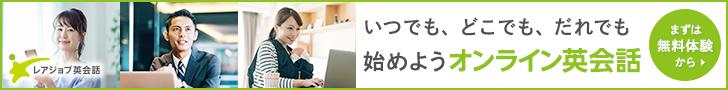 オンライン英会話,レアジョブ,半額,お得,割引,楽,子供,ディズニー英語システム