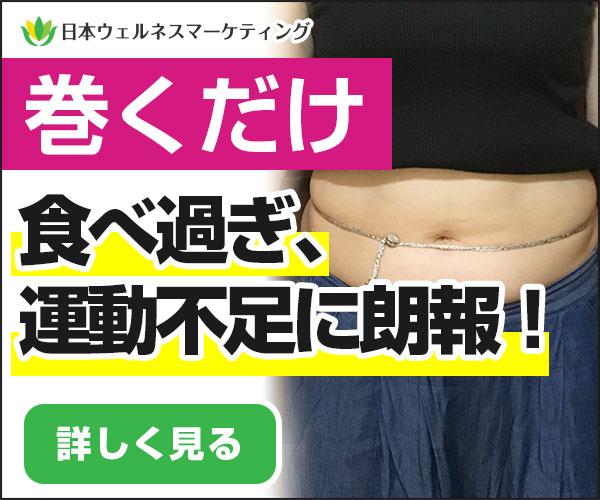 巻くだけ体幹リセットウェア【ノーリバンド】